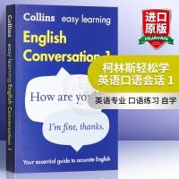 华研原版 柯林斯轻松学英语口语会话 1 全英文版书 Easy Learning English Conversatio