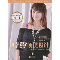 闺门雅韵书系:时尚项链设计