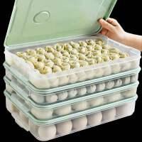 新款 盒冻盒多层馄饨收纳盒冰箱冷冻放饺子专用托盘鸡蛋保鲜盒