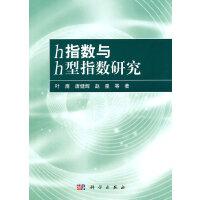 H指数与H型指数研究
