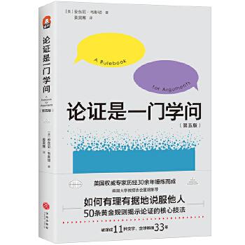 论证是一门学问(pdf+txt+epub+azw3+mobi电子书在线阅读下载)