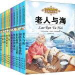 小学生语文新课标必读注音美绘版第3辑(全10册)