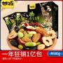 【甘源-每日综合豆果A/B/C套餐 100g*5袋】坚果炒货休闲零食小包
