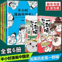 【全6册】正版包邮 半小时漫画中国史全套四册123+世界史+如果历史是一群喵全套装二册1+2 肥志百科漫画系列 中国五