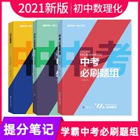 2020版初中学霸提分笔记中考必刷题组数学物理化学 通用版 七7八8九9年级数理化基础知识总结必刷题 初一二三中考总复