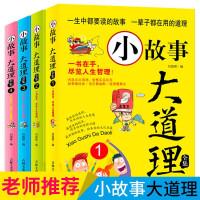 全套4册 小故事大道理全集小学生课外书阅读课外阅读书籍做最好的自己6-8-10-12-15周岁校园读物图儿童成长励志故事