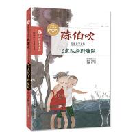 陈伯吹儿童文学文集//飞虎队与野猪队