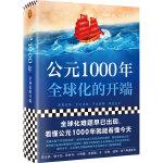 公元1000年:全球化的开端(全球化难题早已出现,看懂公元1000年就能看懂今天:贸易战争、文化冲突、单边主义)