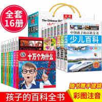 全16册儿童十万个为什么小学注音版少儿百科全书百问百答中国儿童百科全书小学生课外阅读书籍