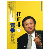 任正非的竞争智慧/蓝狮子企业家智慧系列