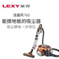 LEXY/莱克洁旋风T3519-3家用能擦地板不留垢强力吸尘器T63遥控调速静音  能擦地板 吸力恒久不减