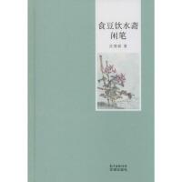 【二手旧书9成新】食豆饮水斋闲笔汪曾祺9787536075351广东花城出版社