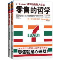 零售哲学系列:7-11便利店创始人自述(套装共2册)(团购电话400-106-6666转6)