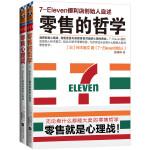 零售哲学系列:7-11便利店创始人自述(套装共2册)(团购电话4001066666转6)