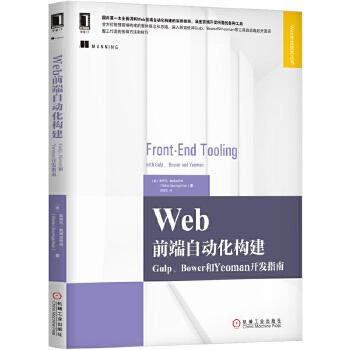 Web前端自动化构建:Gulp、Bower和Yeoman开发指南(pdf+txt+epub+azw3+mobi电子书在线阅读下载)