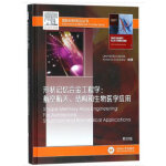 形状记忆合金工程学:航空航天、结构和生物医学应用