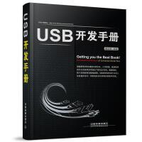 USB开发手册傅志辉著中国铁道出版社9787113186746