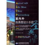AutoCAD+3ds Max+VRay+Photoshop室内外效果图设计手册(1DVD)