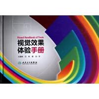 视觉效果体验手册(精)