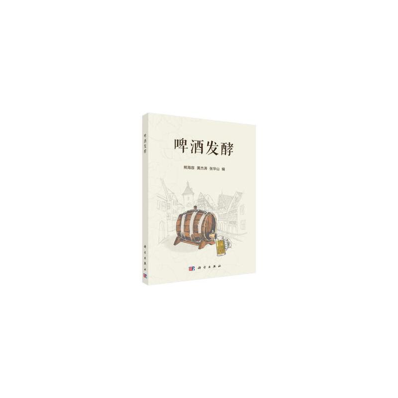 【XSM】 啤酒发酵 熊海容,黄杰涛,张华山 科学出版社 9787030569820 亲,正版图书,欢迎选购!咨询电话:18500558306