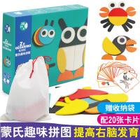蒙氏趣味拼板动物款ZKB02/0.54早教七巧板智力拼图板儿童玩具益智