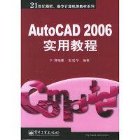 微瑕处理―AutoCAD 2006实用教程――21世纪高职、高专计算机类教材系列 薄继康,张强华 9787121019