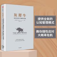 灰犀牛:如何应对大概率危机(团购,请致电010-57993380)(团购,请致电010-57993380)
