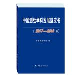 中国测绘学科发展蓝皮书――2017-2018卷