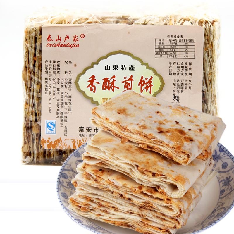 【山东泰安馆】山东特产 泰山卢家 香酥煎饼袋装200克*4袋包邮四种口味,香酥爽脆