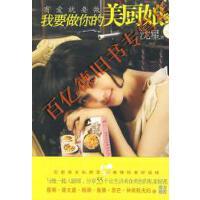 【二手旧书9成新】我要做你的美厨娘沈星江苏人民出版社