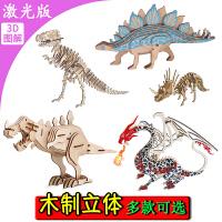 恐龙拼图儿童4-6岁男孩子7-8动物益智3d木质立体拼图积木模型玩具
