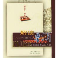 【二手旧书9成新】解读普洱徐亚和9787806953594云南美术出版社