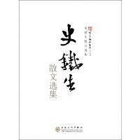 史铁生散文选集/新百花散文书系