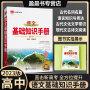 2021新版 薛金星基础知识手册高中语文 高中通用版 高考总复习资料 高中语文知识点大全