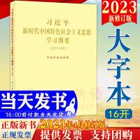 正版 习近平新时代中国特色社会主义思想学习纲要 16开大字本 2019新版学习出版社 人民出版社