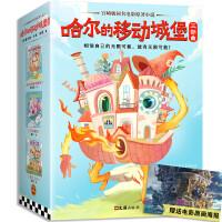 哈尔的移动城堡三部曲・宫崎骏同名电影原著!相信自己的无限可能,就有无限可能!激发自我认同、自我实现的奇幻小说,9岁+适读