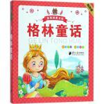 格林童话(有声版) 广东南方日报出版社