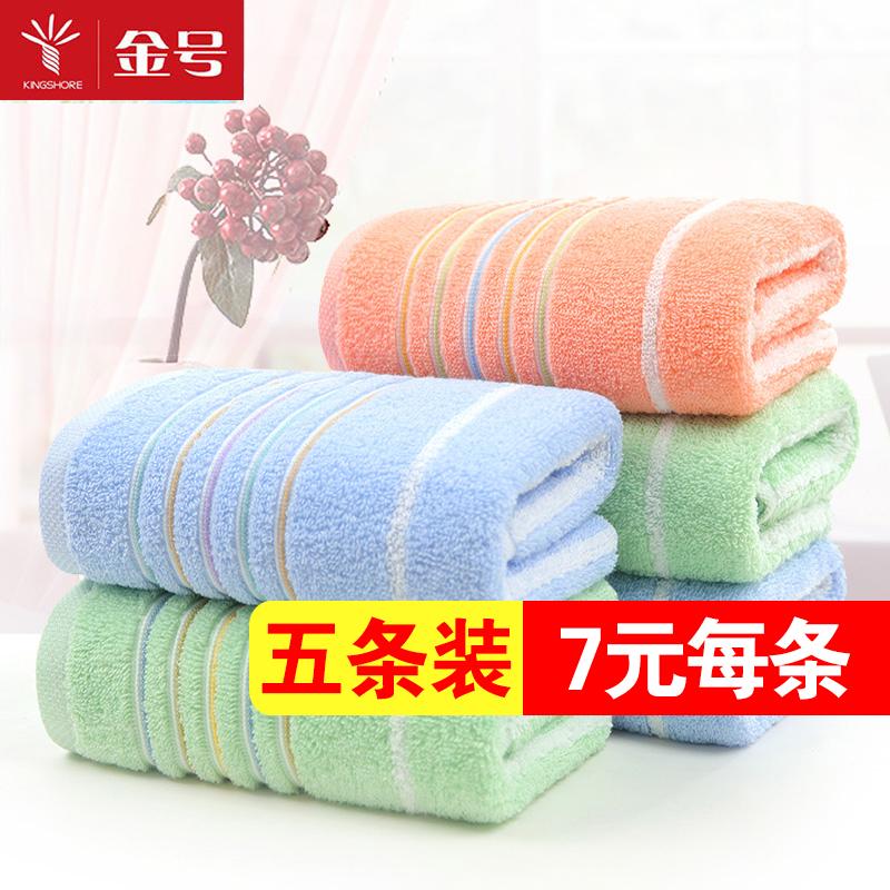 金号全棉毛巾5条装 柔软吸水家庭适用 特惠装纯棉五条装亲肤不刺激