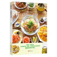 【BF】我的本橄榄油食谱书