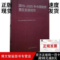 2019-2020年中国旅游景区发展报告-正版现货