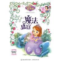 小公主苏菲亚纯美绘本系列――魔法盛宴