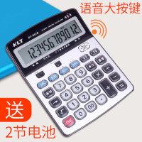 计算机语音计算器财务用计算器语音大按键大屏幕办公用品