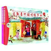这就是中国传统节日2册 中国传统节日绘本原创科普图画书 3-6岁幼儿启蒙认知早教书 亲子共读睡前故事 一二三年级小学生课外阅读书籍