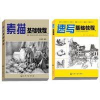 素描基础教程+速写基础教程(全2册) 殷勇//王威//黄丝语