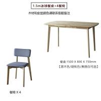 实木北欧餐桌小户型餐桌椅组合现代简约餐厅长方形吃饭桌椅子长凳
