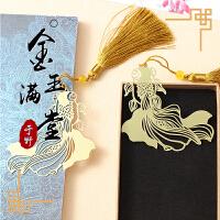 金鱼金属书签古典中国风学生用文具礼品刻字文艺小清新