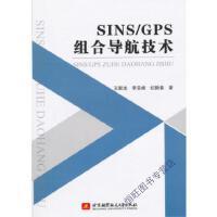 【二手旧书8成新】SINS/GPS组合导航技术 9787512416352