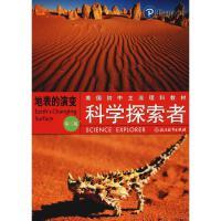 全新正版图书 科学探索者:地表的演变:Earth's changing surface 浙江教育出版社 9787553