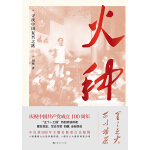 火种――寻找中国复兴之路