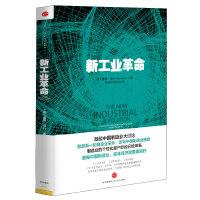 新工业革命(激起中国制造业大讨论,掀起新一轮制造业革命!)